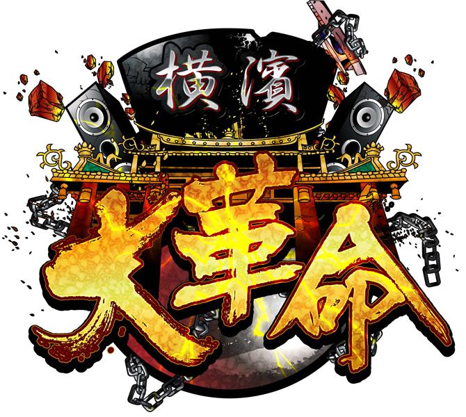 横濱大革命
