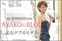 ayako-blog