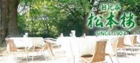 森のレストラン日比谷松本楼